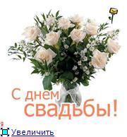 Поздравляем Татьяну(tata) с годовщиной свадьбы!   D342c049d526t