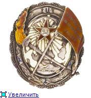 Ордена Советских Республик. Aba8d032ff2ft