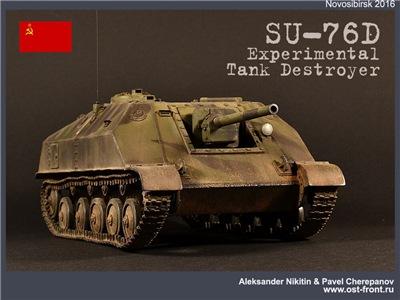 """""""Су 76Д"""" или наш ответ """"Hetzer"""" D144e12b3fcat"""
