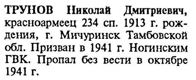 Труновы из Козлова-Мичуринска (участники Великой Отечественной войны) 5fc379223d7e