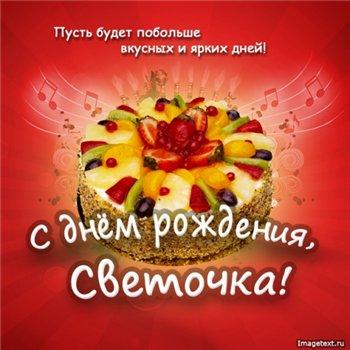 Поздравляем с Днем Рождения Светлану (Swetlana80) 01a46c1ef6abt