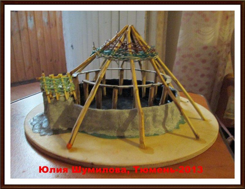 Реконструкция жилища кельтов, 5 в.до н.э (круглый дом), масштаб 1:100 (МОЯ ПЕРВАЯ РЕКОНСТРУКЦИЯ) D6990acc1541