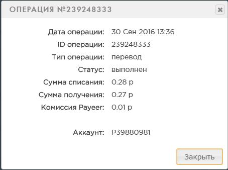 Заработок без вложений, халявный бонус каждый час на электронный кошелек - Страница 2 3f8861191901