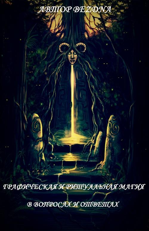 Книга. Графическая и Ритуальная магия в вопросах и ответах. A7edd3ea0965