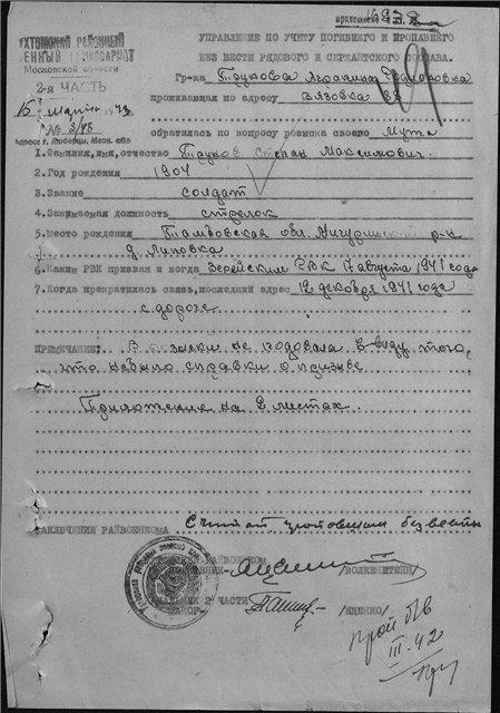 Труновы из Липовки (участники Великой Отечественной войны) - Страница 3 7337e3834bd9