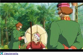 Ходячий замок / Движущийся замок Хаула / Howl's Moving Castle / Howl no Ugoku Shiro / ハウルの動く城 (2004 г. Полнометражный) 8cd1e66fa101t