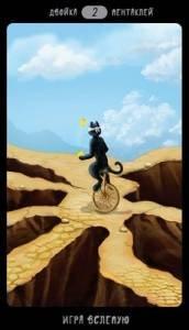 Таро чёрных котов - Страница 2 194218e455cc
