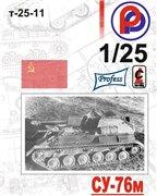 Су-76м D7f27806603et