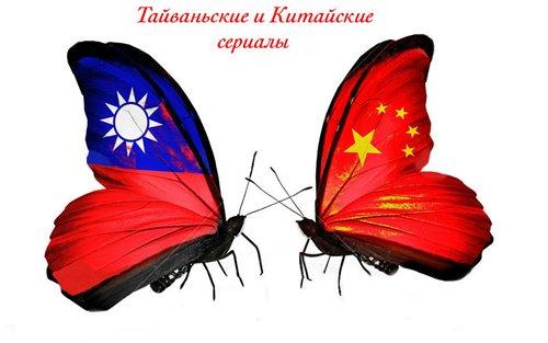 Сериалы тайваньские и китайские - 4  - Страница 6 3b7fe0aa0f22
