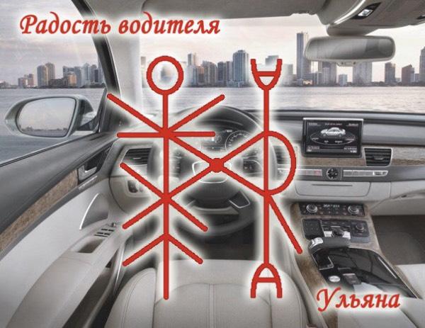 """Став """"Радость водителя"""" (автор - Ульяна) 00b0078dc7a2"""