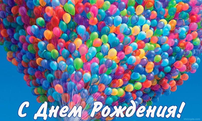 С Днем Рождения! - Страница 3 Db5533bb09f5