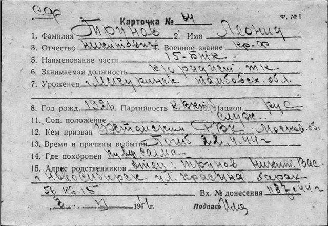 Труновы из Козлова-Мичуринска (участники Великой Отечественной войны) C440c9c32581