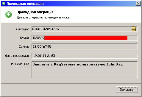 RegServise.ru - новый сайт, где можно заработать 02f128afc65c