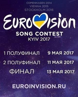 Евровидение - 2017 A64b6bca77ae