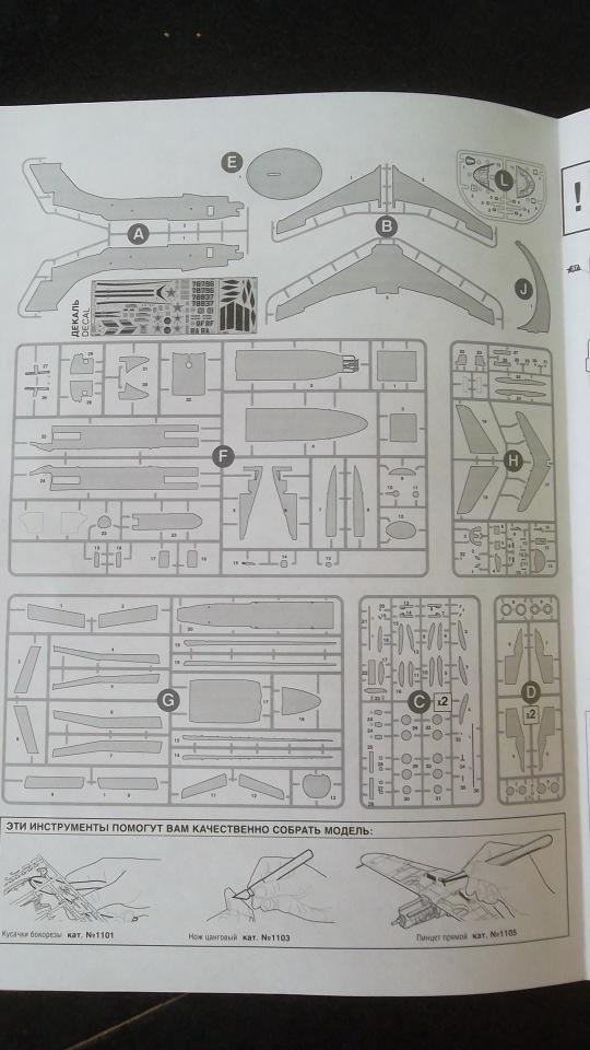 Обзор Ил-76МД, 1/144, (Звезда 7011). 978591b43e0e