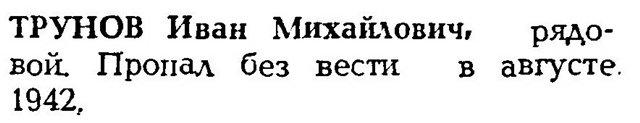 Труновы из Мичуринского района (участники Великой Отечественной войны) 98cd818803bc