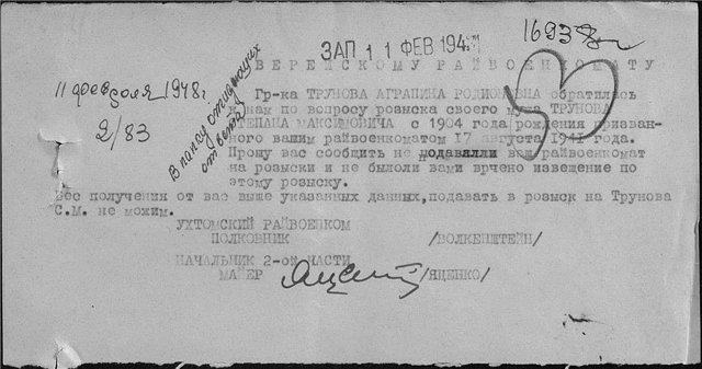 Труновы из Липовки (участники Великой Отечественной войны) - Страница 3 D54613a03d92