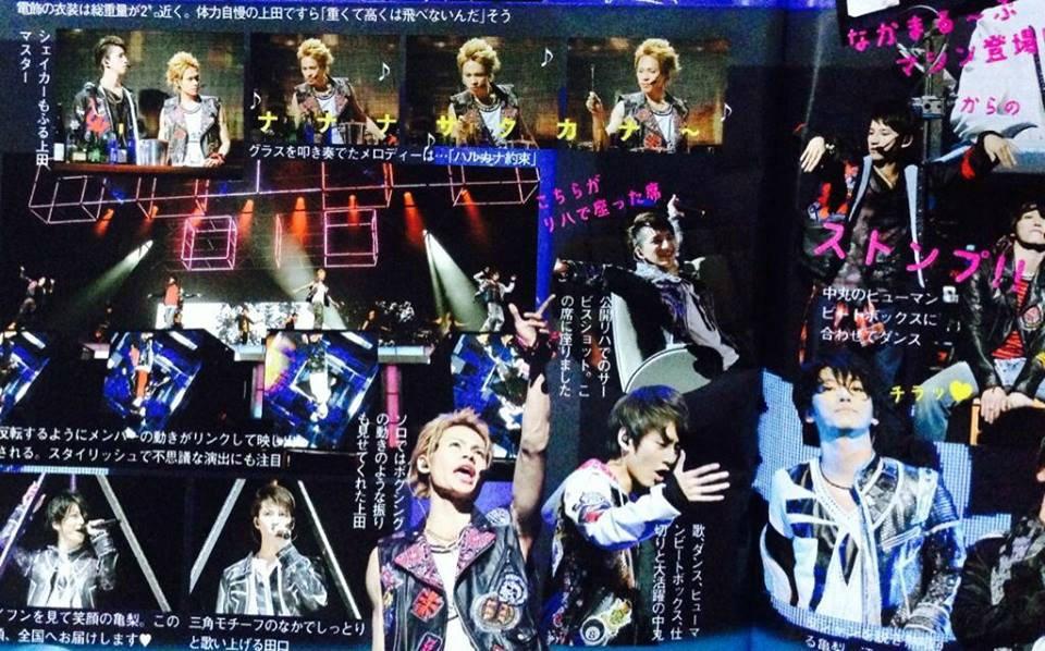 KAT-TUN / カトゥーン - Страница 27 267a41ea9c99