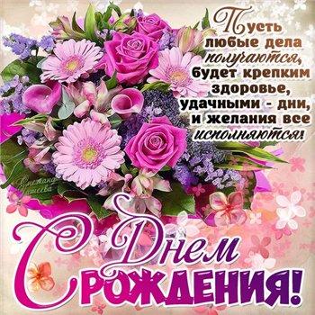 Поздравляем с Днем Рождения Ольгу (Oleyka) 6988bb13eafct