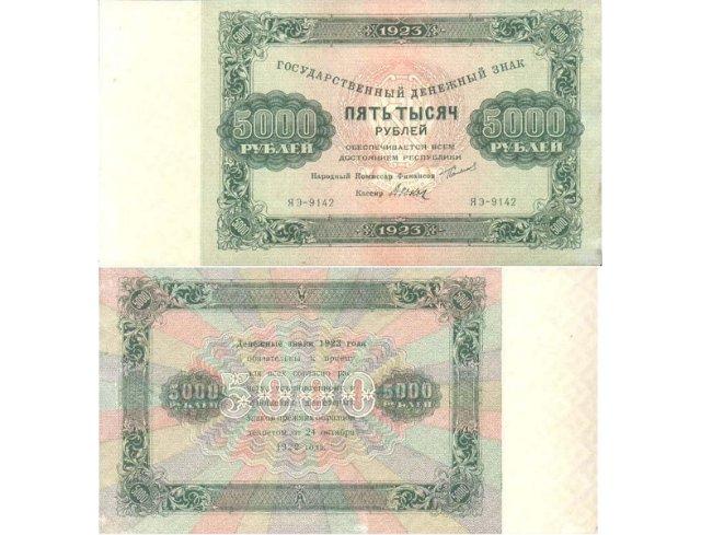 Экспонаты денежных единиц музея Большеорловской ООШ 31adcfc7268c