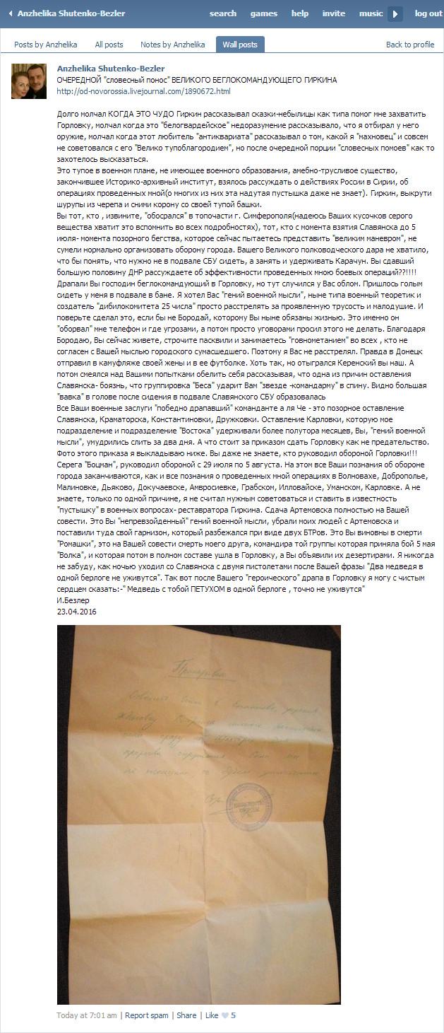"""...о """"русской весне""""... - Страница 38 5b77250bdd8f"""