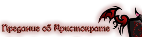 "Конкурс ""Словомес"" - Страница 3 9d7715649f4b"