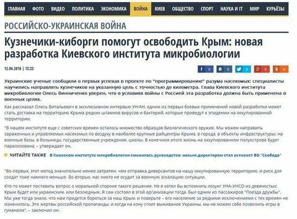 Новости устами украинских СМИ - Страница 43 Afe8c45b4762