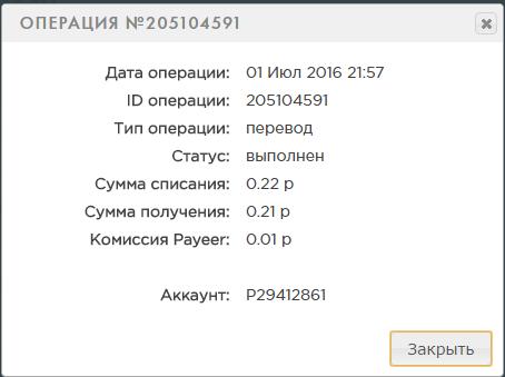 Заработок без вложений, халявный бонус каждый час на электронный кошелек 9176c8795876
