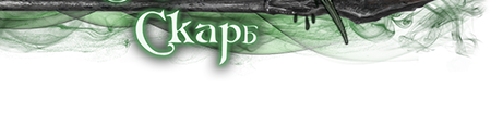Веточка омелы - Страница 14 Ea91d659156a