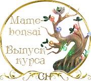 "Галерея ""Mame-bonsai"" 74d1e87b7af9t"