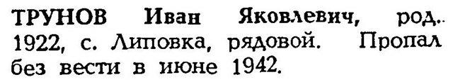 Труновы из Липовки (участники Великой Отечественной войны) - Страница 2 5113cb7e7ac6