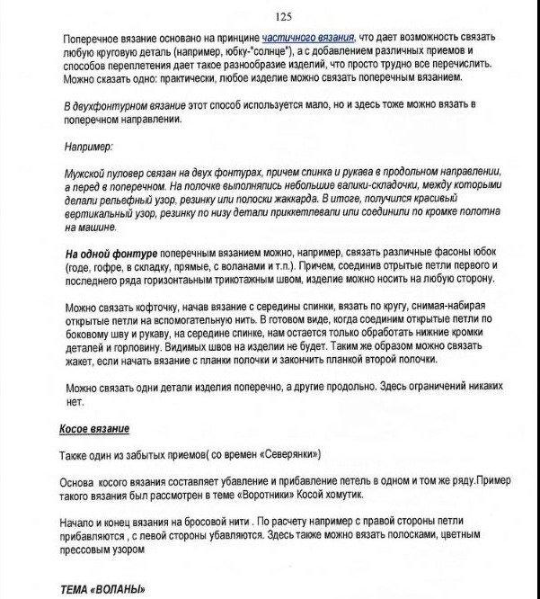 Начальный курс по обучению вязания на вязальной машине SILVER REED   - Страница 5 7415d56edaab