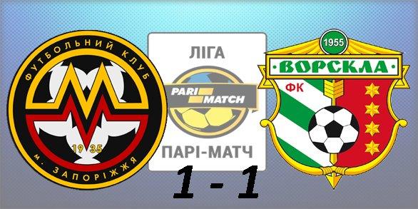 Чемпионат Украины по футболу 2015/2016 D6c798ecdec1