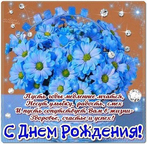 Поздравляем с Днем Рождения Ирину (БертаКраснодар) De1eb88e7475t