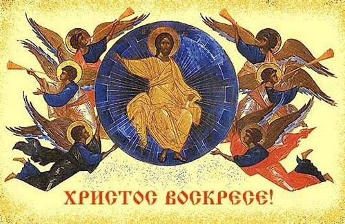 Христос Воскрес!  6c68a2664a8d