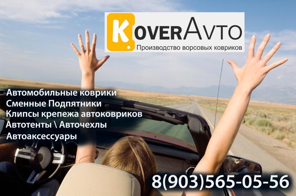 KoverAvto - Велюровые АВТОКОВРИКИ - Страница 2 2b2960822a0a
