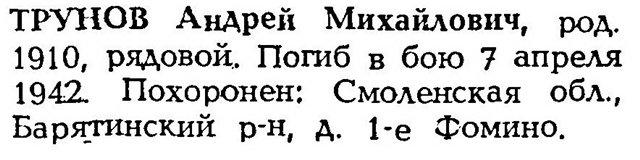 Труновы из Мичуринского района (участники Великой Отечественной войны) 76e6db6f5be7