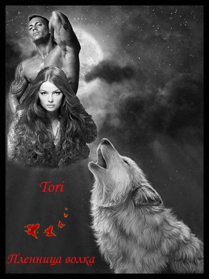 Пленница волка (Закончено) - Страница 7 Fcf90e5f909b