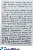 О создателе радио - А.С. Попове. 7509abbe4087t
