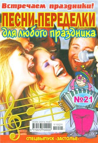 Песни-переделки - Страница 2 66b2f2021bb2