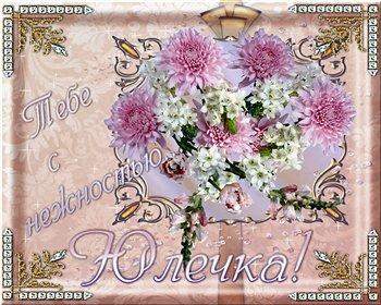 Поздравляем с Днем Рождения Юлию (Феникс) 0eaaf229436bt