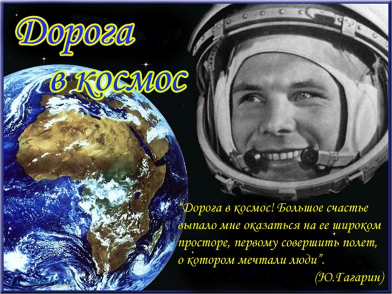 С Днем Космонавтики. B836974004f3