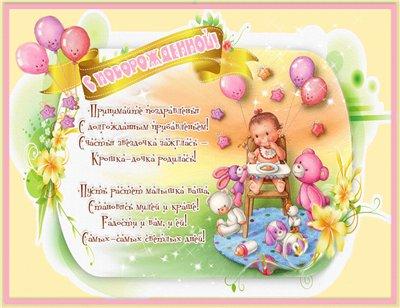 Поздравляем с рождением дочурки Юленьку (Uliya) 007c6cf9b645t