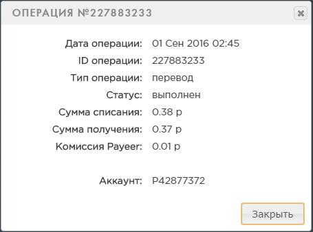 Заработок без вложений, халявный бонус каждый час на электронный кошелек - Страница 2 D4c3bf1a07c5