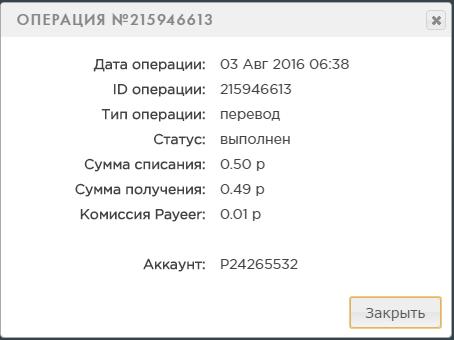 Заработок без вложений, халявный бонус каждый час на электронный кошелек - Страница 2 2228d1e2630b