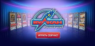 Официальный онлайн сайт казино Вулкан 72f7d641d164