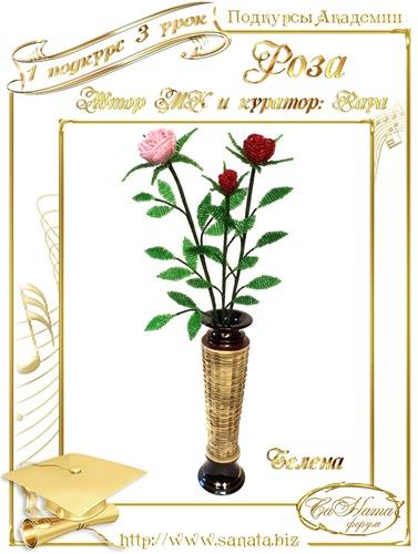 """Галерея Подкурсов. """"Роза"""" 876f41d6abeet"""