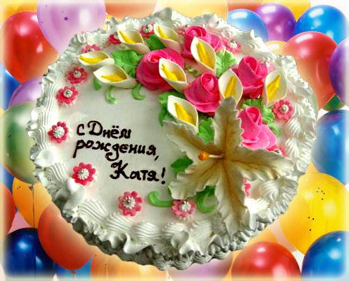 Поздравляем  Povalee4ka с Днём рождения! 9c8bc68e4bbf