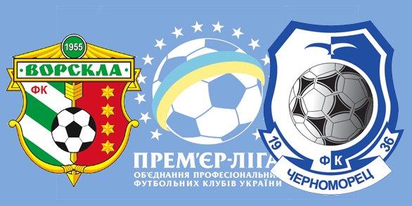 Чемпионат Украины по футболу 2012/2013 7ec1999eeb36