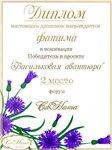 Поздравляем с Днем Рождения Фатиму (фатима) Bca0504323d5t